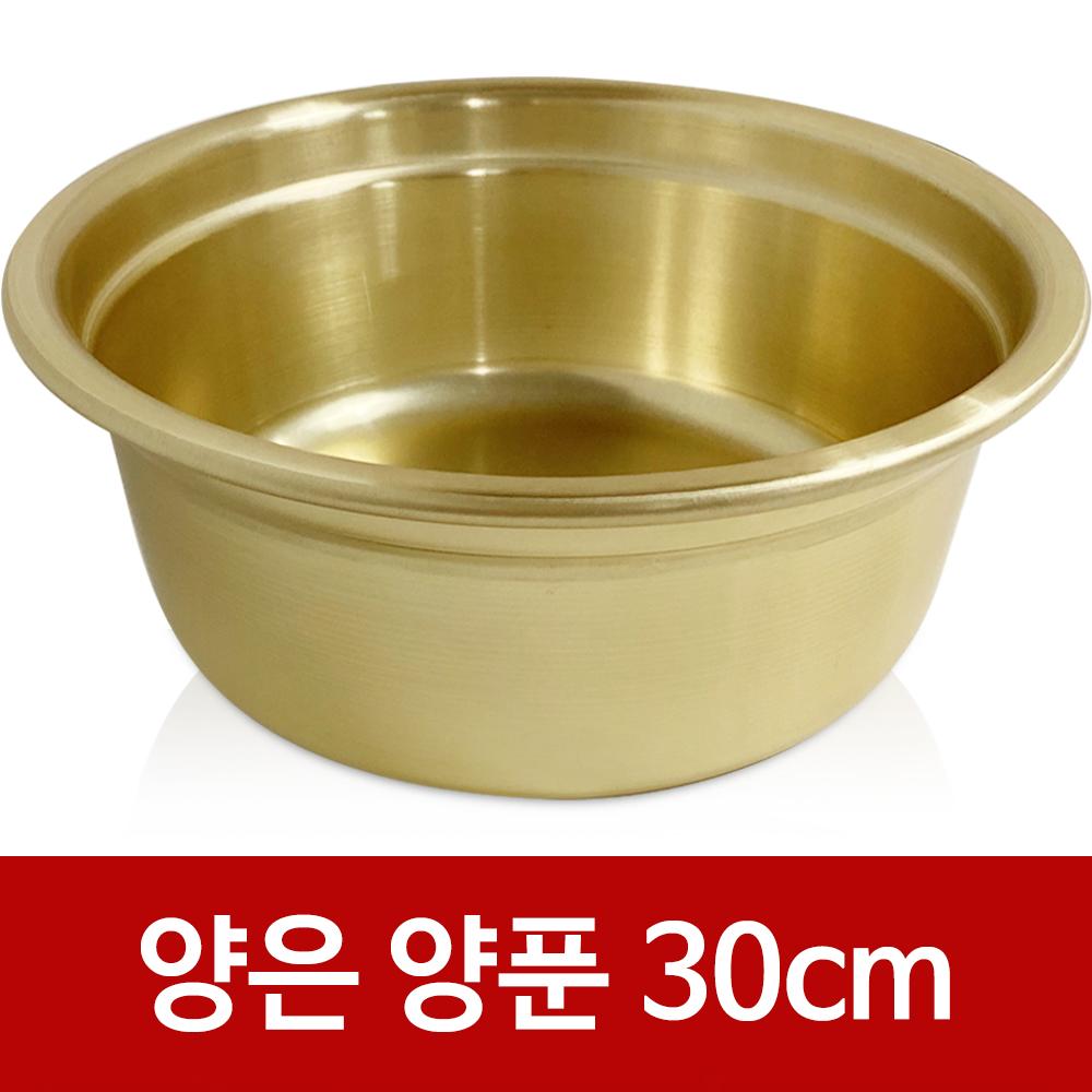 대원 돌고래 양은 양푼(30cm) 알루미늄 양푼이 믹싱볼 대원양푼 돌고래양푼 황양푼 양푼이 양푼이다라이 양은양푼 돌고래양은양푼 비빔양푼 황그릇 양푼30cm