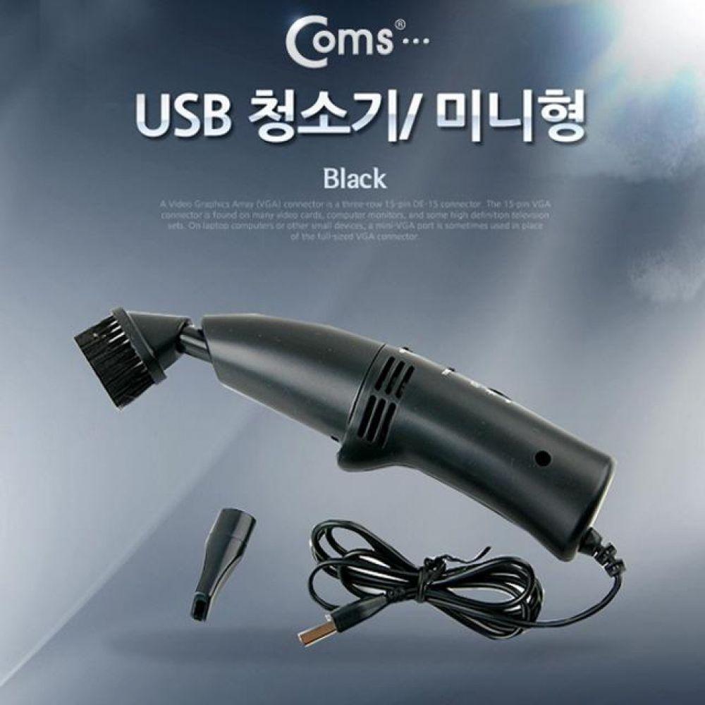 USB 청소기 HK-6016 청소 브러시 컴퓨터용품 PC용품 컴퓨터악세사리 컴퓨터주변용품 네트워크용품 다이슨청소기 무선진공청소기 유선청소기 코드제로 일렉트로룩스