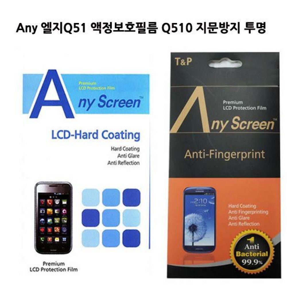 Any 엘지Q51 액정보호필름 Q510 지문방지 투명 엘지Q51필름 엘지Q51투명필름 엘지Q51지문방지필름 휴대폰액정보호필름 핸드폰액정보호필름