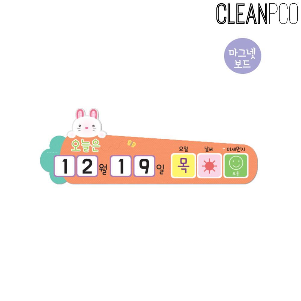 e03 루미루미 날짜판 가로형 메이(토끼) 학교게시판꾸미기 게시판꾸미기 학교환경물 어린이집환경구성 유치원환경구성