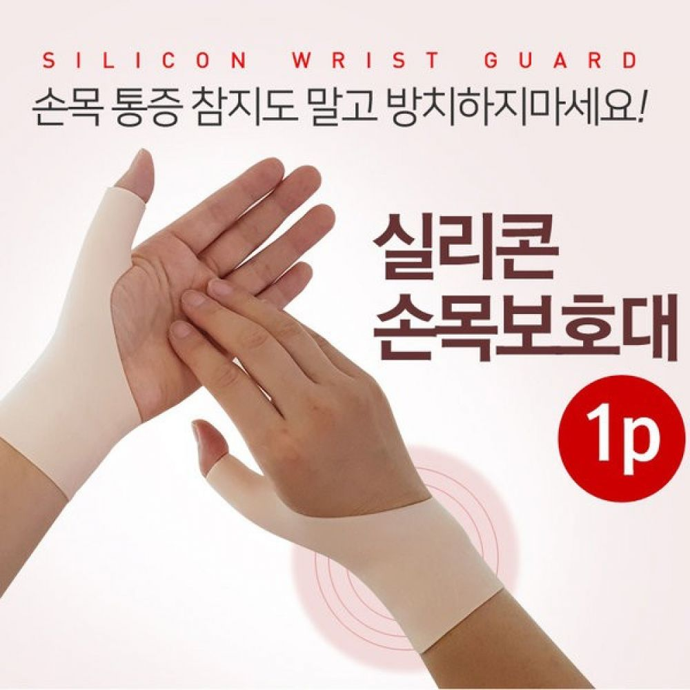 실리콘 손목보호대 2P 손가락보호대 손목 손가락 손목보호대 손목아대 손가락아대 보호대 실리콘아대
