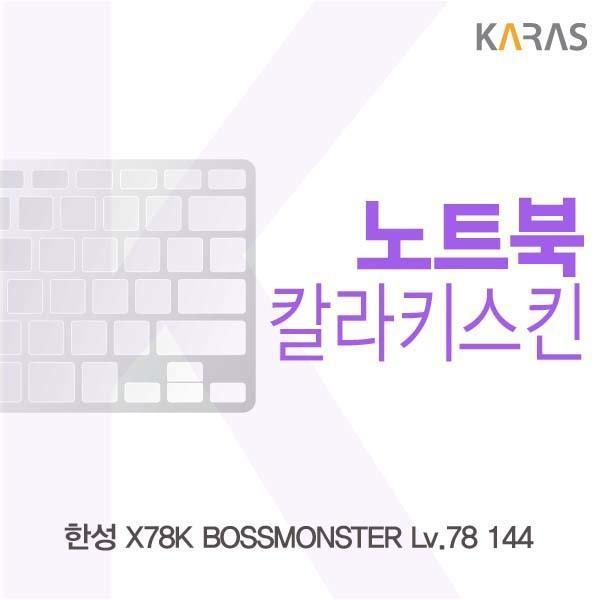 한성 X78K BossMonster Lv.78 144용 칼라키스킨 키스킨 노트북키스킨 코팅키스킨 컬러키스킨 이물질방지 키덮개 자판덮개