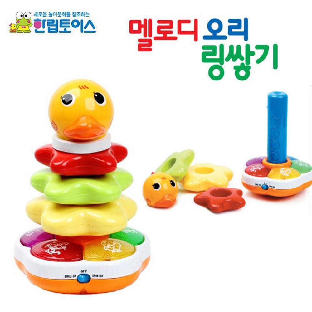 멜로디 오리 링쌓기 HL092 아기장난감 쌓기놀이 쌓기놀이 유아완구 베이비완구 쌓기놀이장난감 아기장난감