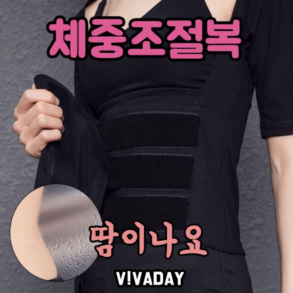 VIVA-O399 땀이줄줄나는 여성셔츠복대 땀복 여성땀복 여자복대 여성복대 패션잡화 땀나는옷