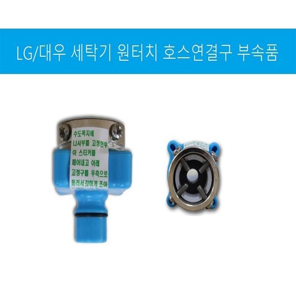 원터치 급수캡 연결구 (LG 대우 세탁기용) 호스 물공급 수도 원터치 빨래