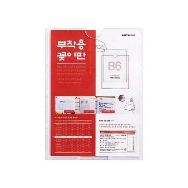 부착용꽂이판 B6 182X128 B182128 생활잡화 사무용품 잡화 생활용품 다용도 부착용 꽂이판 B6