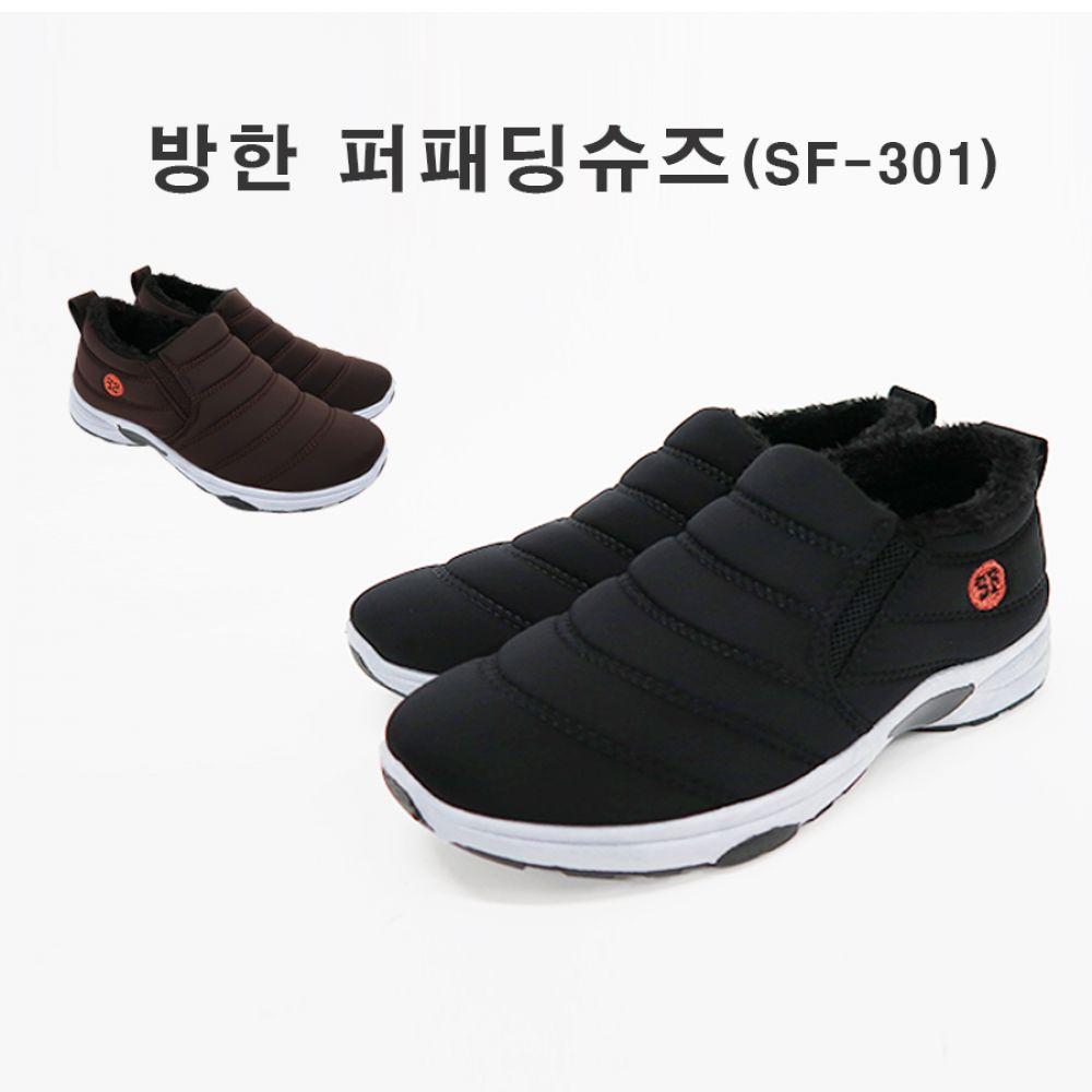 남자신발 편하고 따뜻한 퍼패딩슈즈SF-301 남성화 남자신발 남자방한화 겨울신발 편한신발
