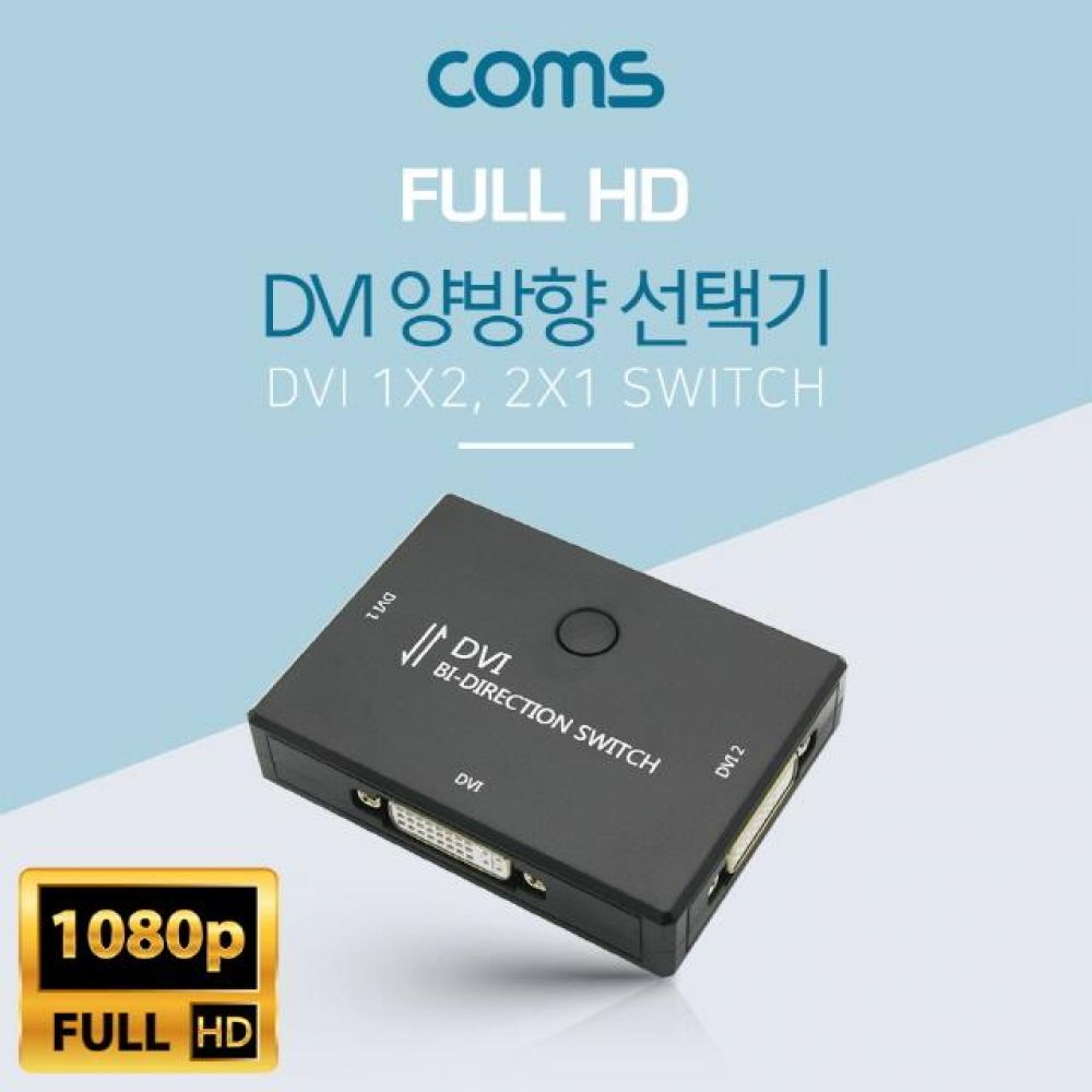 컴스 DVI 선택기 1 2 2 1 양방향 컴퓨터용품 PC용품 컴퓨터악세사리 컴퓨터주변용품 네트워크용품 사운드분배기 모니터선 hdmi셀렉터 스피커잭 옥스케이블 hdmi스위치 hdmi컨버터 rgb분배기 rca케이블 av케이블