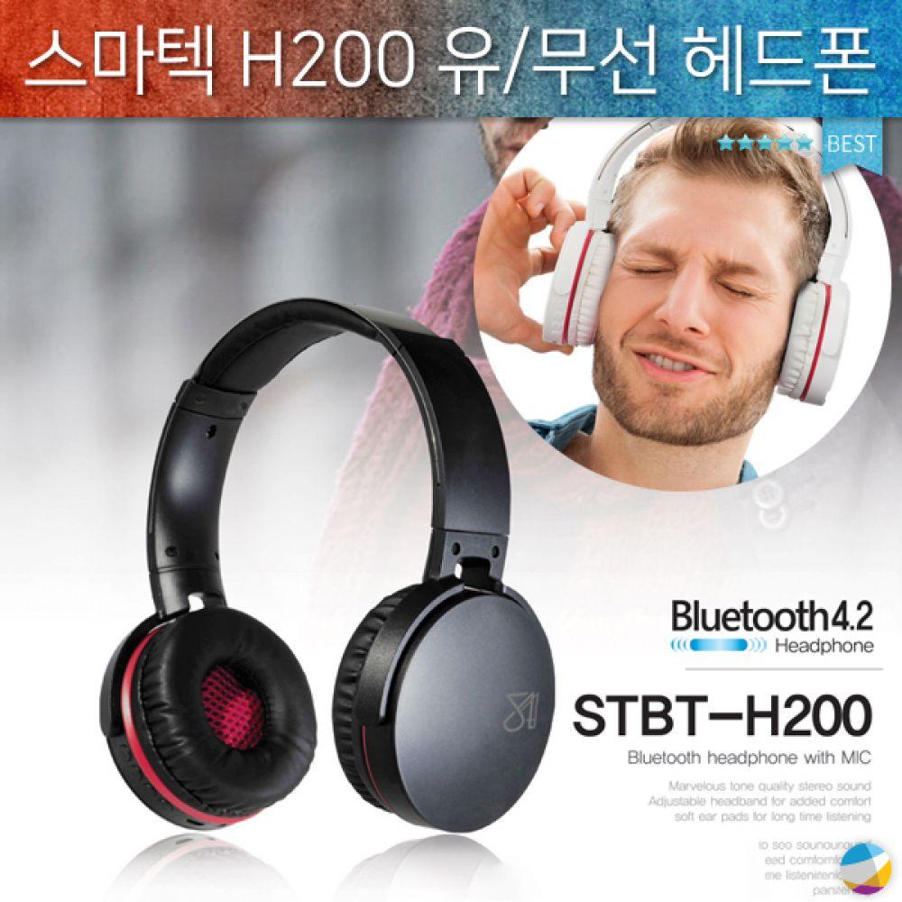 무선헤드폰 MP3 유무선겸용 스마텍H200블루스트헤드폰 비츠 무선이어폰 고급헤드폰 무선헤드셋 무선이어셋