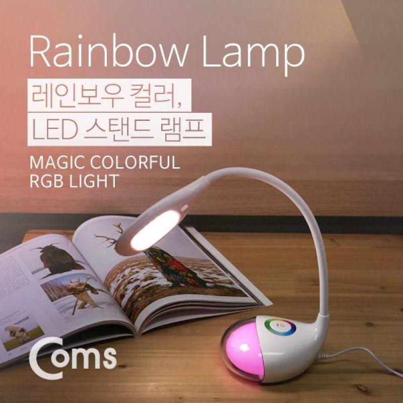 Coms 레인보우 램프스탠드형 28LED 3단 밝기조절 본체Rainbow color
