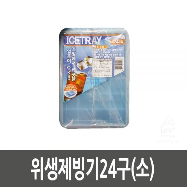 몽동닷컴 위생제빙기24구(소) (10개 묶음) 생활용품 잡화 주방용품 생필품 주방잡화