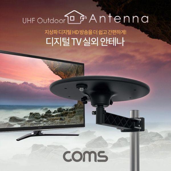지상파 디지털 TV 실외 안테나 수신기 원형 / 안테나케이블 10M 포함