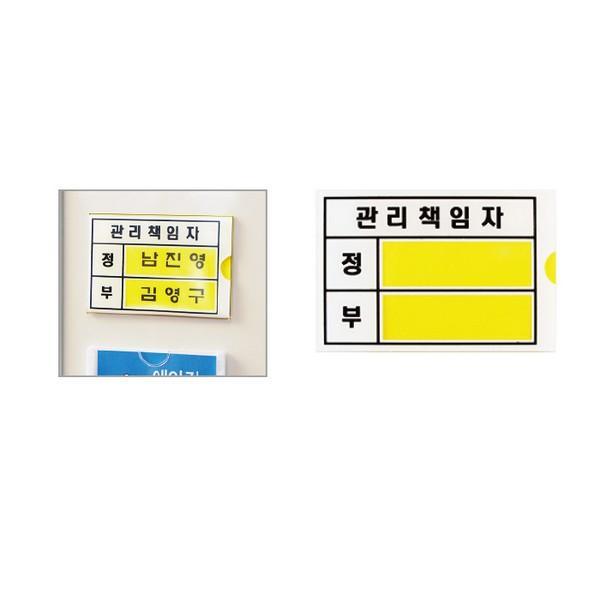 관리책임자(꽂이소/1301/아트사인) 사무용품 소형간판 관리책임자 생활잡화 잡화 문구 표지판 꽂이형