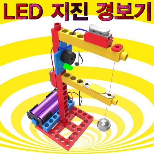 LED 지진 경보기 만들기 과학교구 두뇌발달 DIY 과학키트 만들기 향앤미