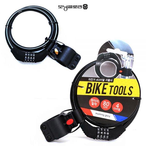 모닝글로리 자전거 4다이얼 자물쇠 (거치식) 자전거 용품 자물쇠 열쇠 보안장치