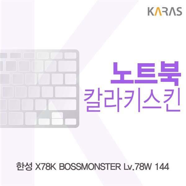 한성 X78K BossMonster Lv.78W 144용 칼라키스킨 키스킨 노트북키스킨 코팅키스킨 컬러키스킨 이물질방지 키덮개 자판덮개