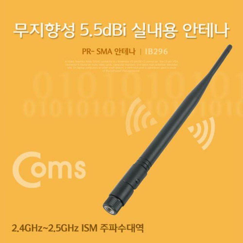 RP-SMA 안테나 5.5dBi 21cm-실내용 무지향성 컴퓨터용품 PC용품 컴퓨터악세사리 컴퓨터주변용품 네트워크용품 tv안테나 자동차안테나 rf안테나 실내용안테나 컴퍼넌트케이블 무선안테나 동축케이블 디지털안테나 안테나젠더 안테나봉
