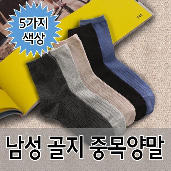 몽동닷컴 남성 골지 중목양말 신사용 양말 5SET 남성 골지 중목 양말 신사용 5set