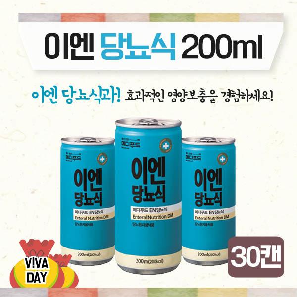 메디푸드 건강하게 이엔 당뇨식 200mlX30캔 영양식 단백질 영양보충 열량보충 단백질보충 식이섬유