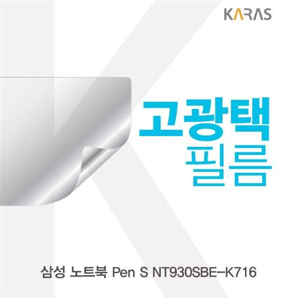 삼성 노트북 Pen S NT930SBE-K716 고광택필름 필름 고광택필름 전용필름 선명한필름 액정필름 액정보호