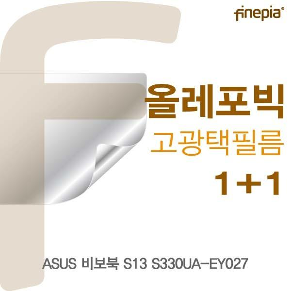ASUS S13 S330UA-EY027용 HD올레포빅필름 액정보호필름 올레포빅 고광택 파인피아 액정필름 선명