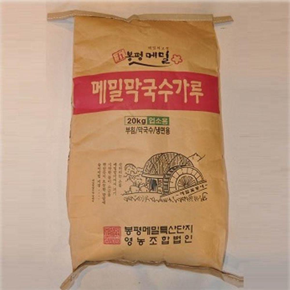 봉평 메밀 막국수 가루(메밀 20프로 밀가루 80프로) 20kg 메일 국수 가루 묵 건강