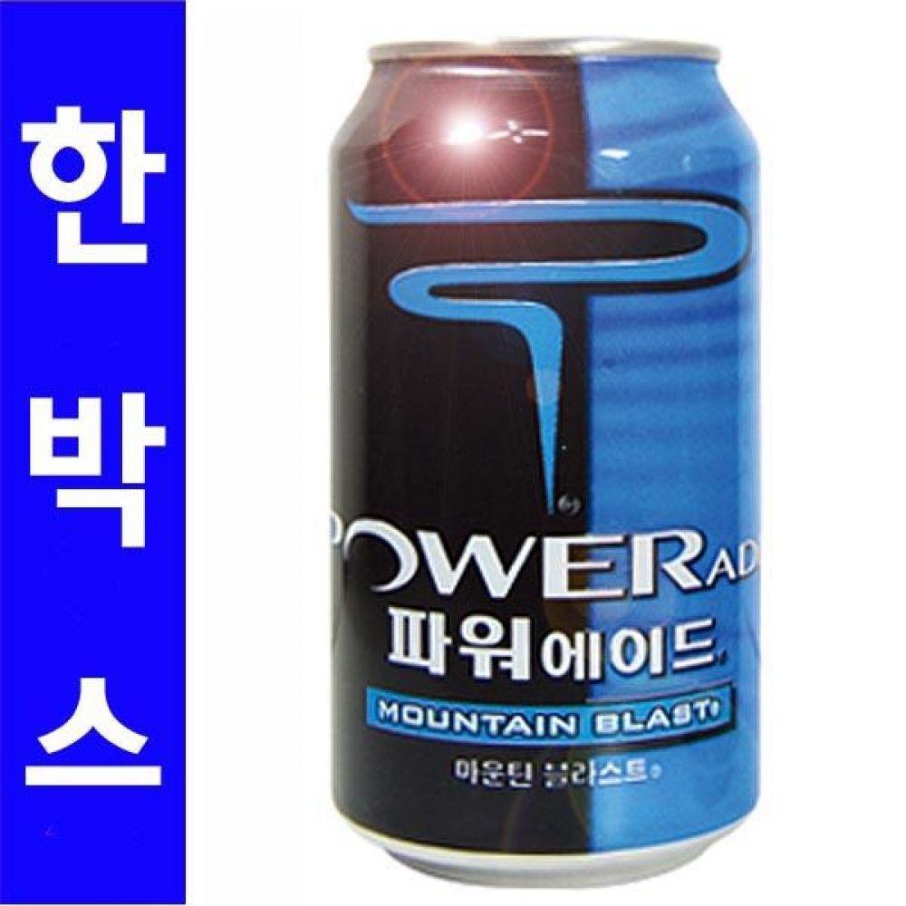 코카)파워에이드 355ml 1박스(24캔) 대량 도매 세일 판매 음료