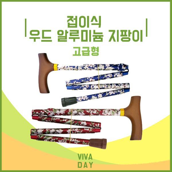 케어맥스 접이식 우드 알루미늄 고급형 지팡이 CW-ST100
