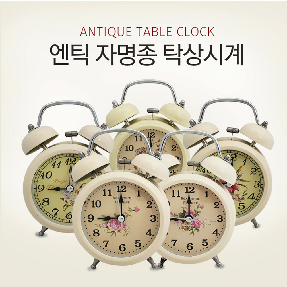 엔틱 자명종 탁상시계 알람시계 시계 알람시계 탁상시계 인테리어시계 탁상용알람시계