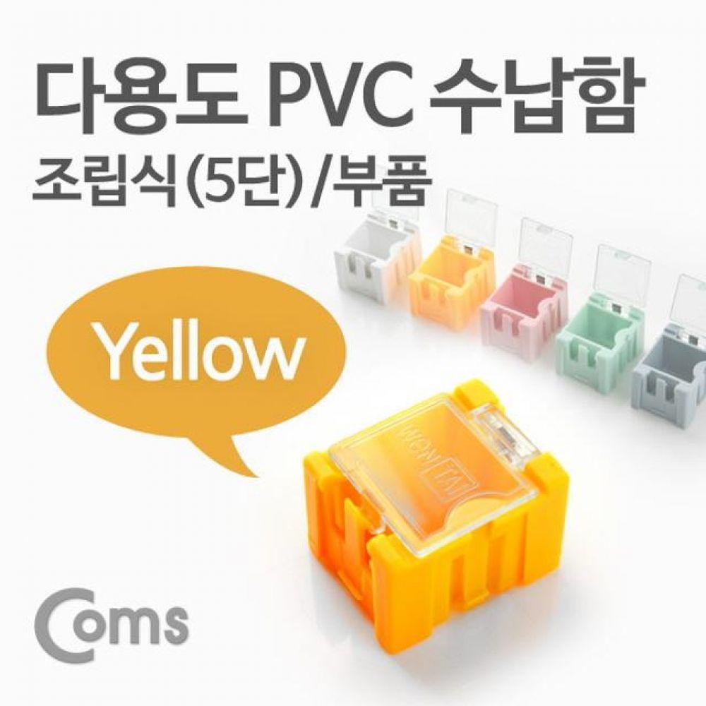 다용도 PVC 수납함 부품 1ea 5단 Yellow 컴퓨터용품 PC용품 컴퓨터악세사리 컴퓨터주변용품 네트워크용품 미니수납함 미니정리함 다용도정리함 수납정리함 수납트레이 수납박스 소품함 데스크정리함 미니서랍 칸막이정리함