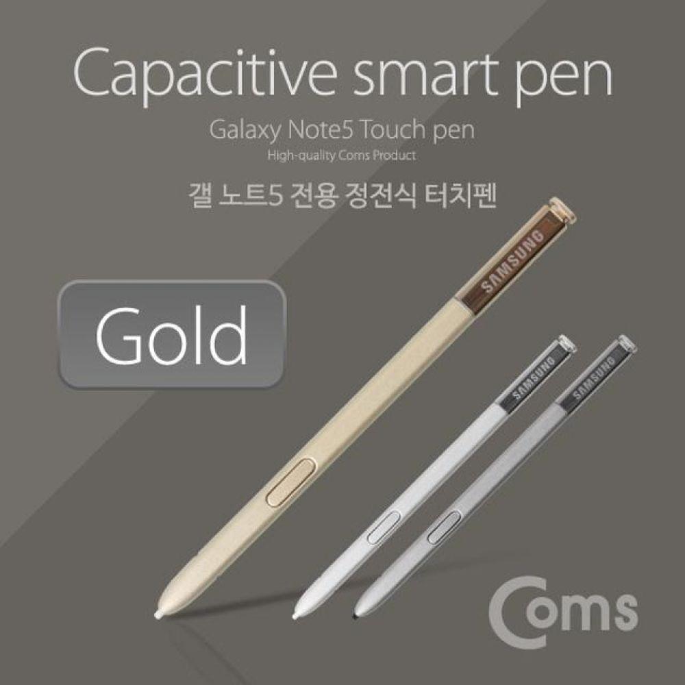 터치펜 정전식 갤노트5 전용 Gold 정전식 컴퓨터용품 PC용품 컴퓨터악세사리 컴퓨터주변용품 네트워크용품 정전식터치펜 스마트폰펜 태블릿터치펜 일러스펜 아이폰터치펜