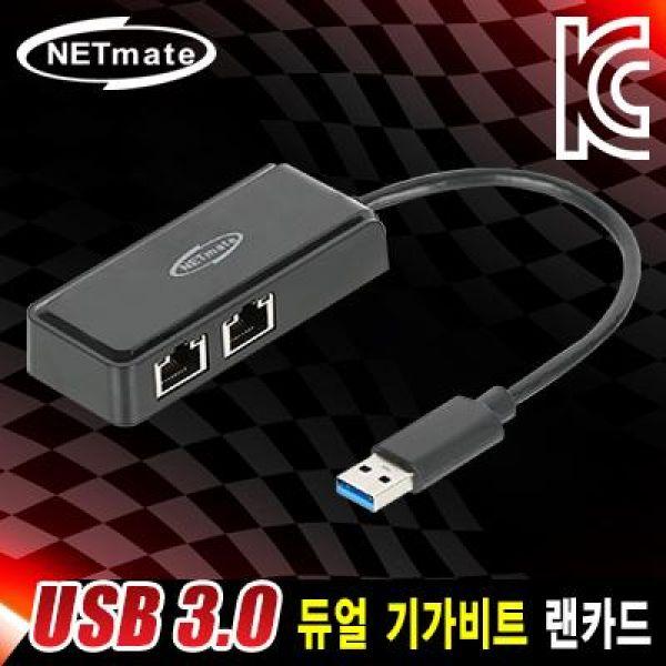 U_990 USB3.0 듀얼 기가비트 랜카드_Realtek 컴퓨터용품 컴퓨터부품 유무선랜카드 USB랜카드 컴퓨터주변기기