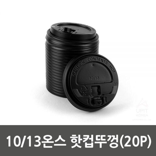 10/13온스 핫컵뚜껑(20P) 생활용품 잡화 주방용품 생필품 주방잡화