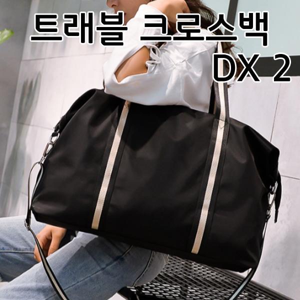 트래블 DX 2 크로스 보스턴백 보스턴백 여행용 크로스백 가방 보스톤