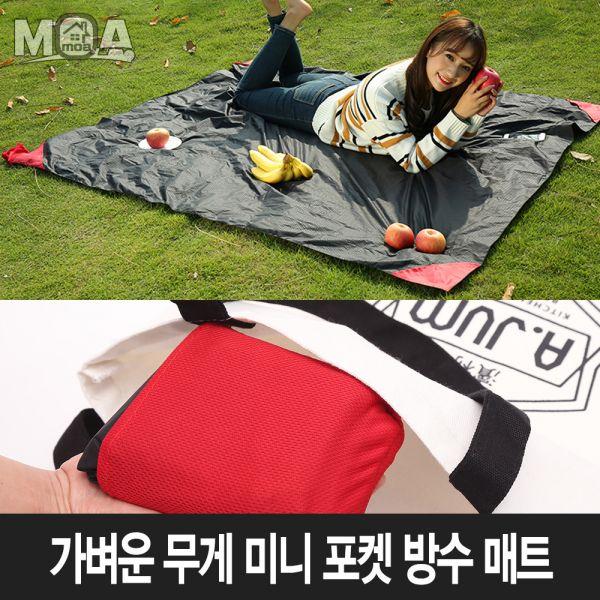 초경량 미니포켓 피크닉 방수매트 돗자리 블랑켓 미니매트 여행용매트 대형