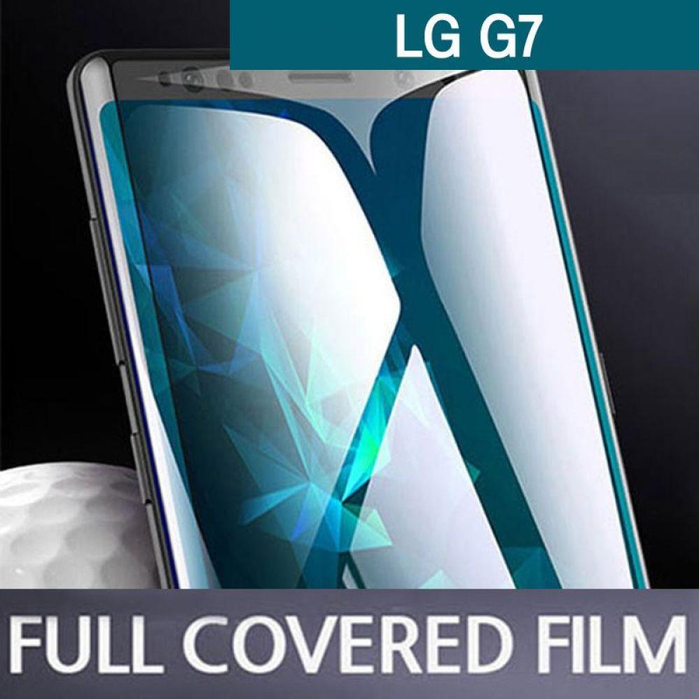 LG G7 해스 곡면 풀커버 액정보호필름 G710 액정보호필름 풀커버필름 방탄보호필름 전체커버필름 방탄풀커버 방탄액정보호 전체보호 풀커버보호 스크래치방지 얇은필름 전면보호필름 액정필름 외부보호필름 스크래치보호 방탄필름 액정풀커버필름 액정풀커버 곡면필름 곡면커버