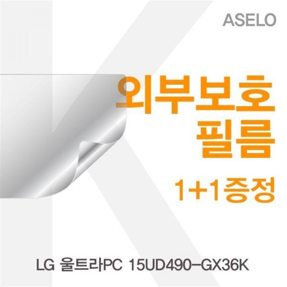 LG 울트라PC 15UD490-GX36K 외부보호필름K 필름 이물질방지 고광택보호필름 무광보호필름 블랙보호필름 외부필름