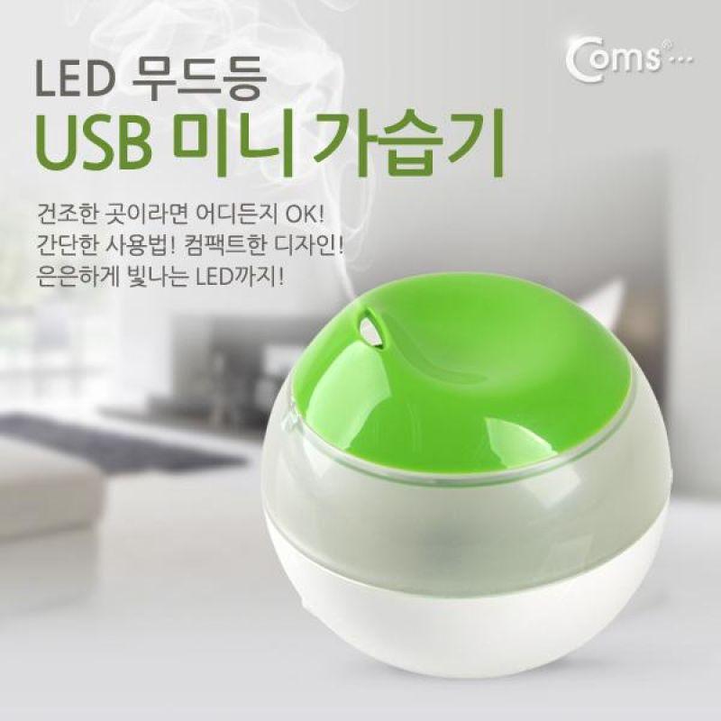 Coms USB 미니 가습기LED무드등 KC인증제품