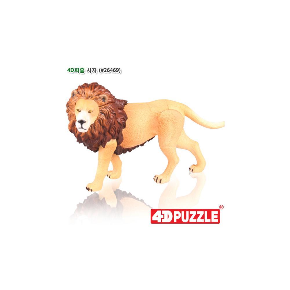 선물 입체 조립 동물 피규어 4D 퍼즐 사자 5살 6살 입체조립 조립피규어 입체조립피규어 4D퍼즐 3D퍼즐
