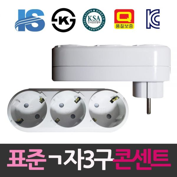 일신 표준 3구 ㄱ형 멀티탭 플러그콘센트 콘센트 컨센트 전원콘센트 플러그 멀티콘센트