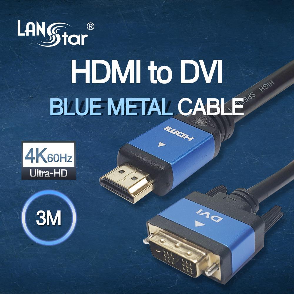 HDMI 2.0 to DVI 케이블 블루메탈 3M 4K 60Hz