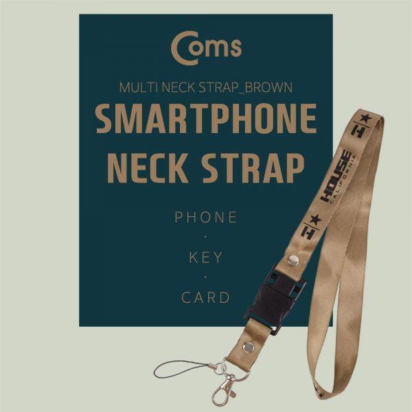 스마트폰 넥 스트랩 분실방지 목걸이 카메라 스트랩 넥스트랩 카메라스트랩 핸드폰스트랩 분실 도난
