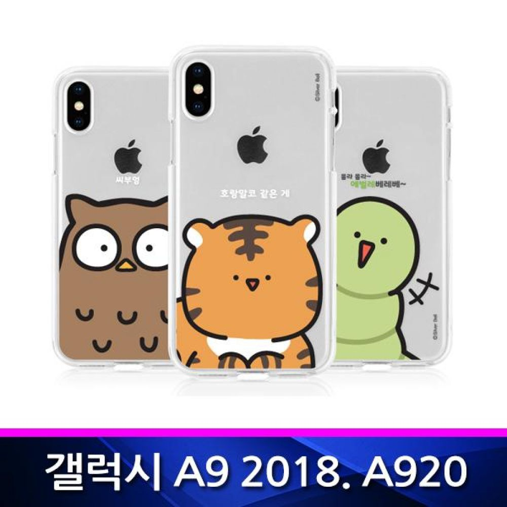 갤럭시A9 2018 귀염뽀짝 빅페이스 투명 폰케이스 A920 핸드폰케이스 휴대폰케이스 그래픽케이스 투명젤리케이스 갤럭시A920케이스