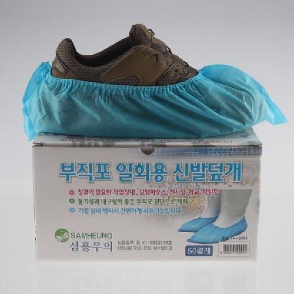 부직포 일회용 신발덮개 50켤레 청결용품 일회용품 신발덮개 일회용신발덮개 부직포신발덮개