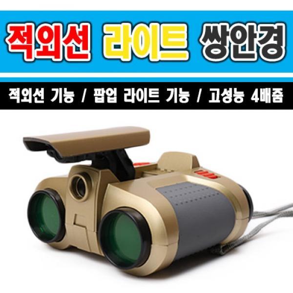적외선 라이트 쌍안경 쌍안경 망원경 적외선 교육완구 4배줌