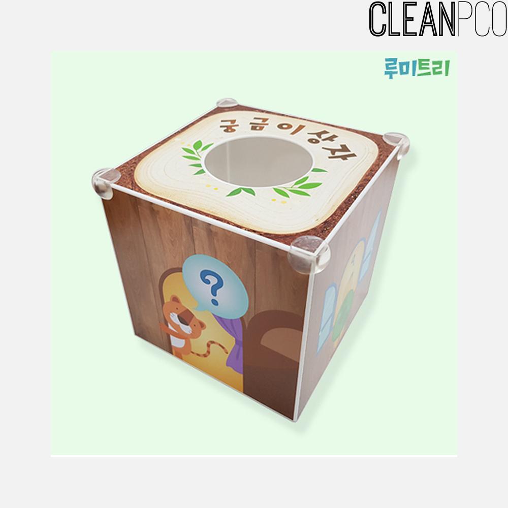 e03 루미트리 다용도비밀상자 궁금이상자 학교게시판꾸미기 게시판꾸미기 학교환경물 어린이집환경구성 유치원환경구성