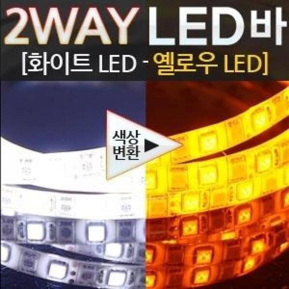12V 5050 3칩 2WAY LED바(화이트 옐로우) 60cm(스마일등 2웨이모듈포함) 2웨이모듈 2웨이LED바 LED바 LED램프 스마일등LED 아이라인LED 5M LED바1롤 튜브타입