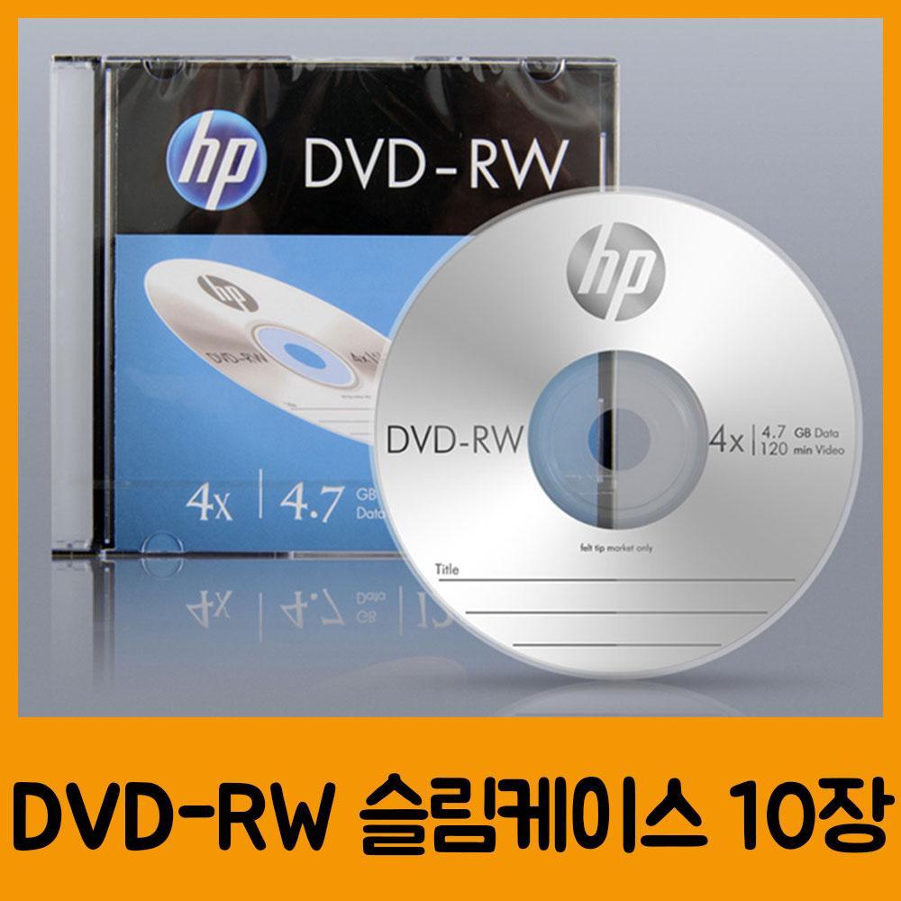 HP DVD-RW 1P Slim (10P/1팩) DVD 공DVD 디브이디 저장용품 저장