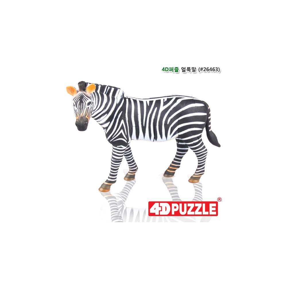 선물 입체 조립 동물 피규어 4D 퍼즐 얼룩말 5살 6살 입체조립 조립피규어 입체조립피규어 4D퍼즐 3D퍼즐