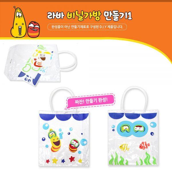 유니아트 2500 라바 비닐가방 만들기1 가방 가방만들기 어린이가방 가방만들기용품 장난감용품